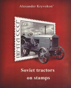 Soviet tractors on stamps - Kryvokon O.G.